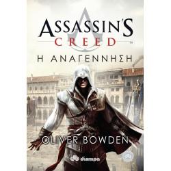 Assassin's Creed 1: Η αναγέννηση