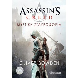 Assassin's Creed 3: Μυστική σταυροφορία