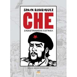 Che - Εικονογραφημένη Βιογραφία