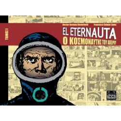 EL ETERNAUTA: Ο ΚΟΣΜΟΝΑΥΤΗΣ ΤΟΥ ΑΠΕΙΡΟΥ ΤΟΜΟΣ Ι