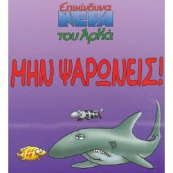 Επικίνδυνα Νερά Του Άρκά: Μην Ψαρώνεις!