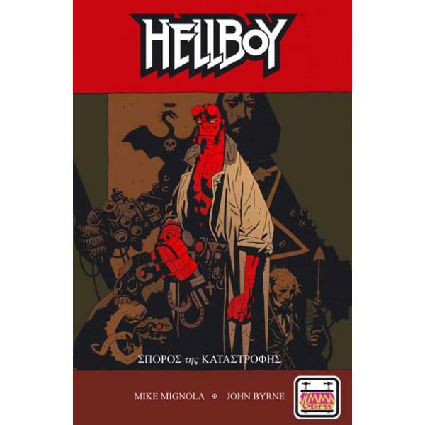 HELLBOY 1: ΣΠΟΡΟΣ ΤΗΣ ΚΑΤΑΣΤΡΟΦΗΣ