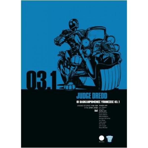 Judge Dredd 03.1 : Οι Ολοκληρωμένες Υποθέσεις