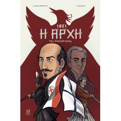1821: Η Αρχή της Επανάστασης