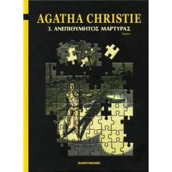 Agatha Christie: Ανεπιθύμητος Μάρτυρας