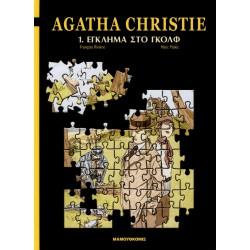 Agatha Christie: Έγκλημα στο Γκολφ