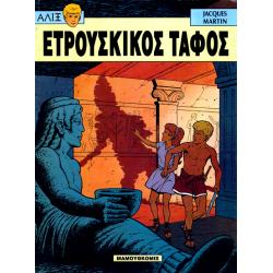 Αλίξ 06 - Ο ετρούσκικος τάφος