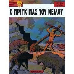 Αλίξ 09 - Ο πρίγκηπας του Νείλου
