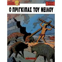Αλίξ 09 - Ο πρίγκιπας του Νείλου