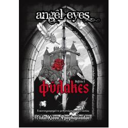 Angel Eyes 01 - Φύλακες