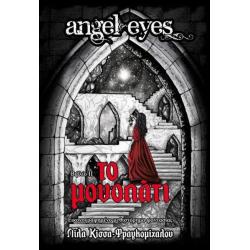 Angel Eyes 02 - Το Μονοπάτι