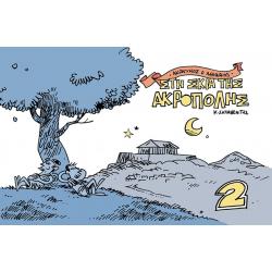 Ανώνυμος Ο Αθηναίος: Στη Σκιά Της Ακρόπολης 2