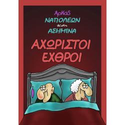 Αρκάς: Ναπολέων και Ασημίνα 02 - Αχώριστοι εχθροί