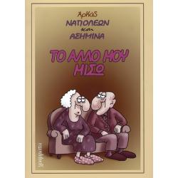 Αρκάς: Ναπολέων και Ασημίνα. Το άλλο μου μισώ