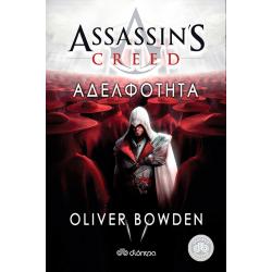 Assassin's Creed 2: Αδελφότητα