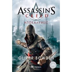 Assassin's Creed 4: Αποκαλύψεις