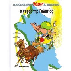 Αστερίξ Σκληρόδετο 05: Ο γύρος της Γαλατίας