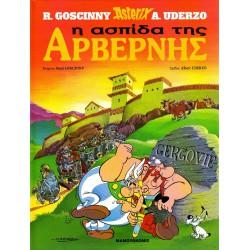 Αστερίξ Σκληρόδετο 11: Η ασπίδα της Αρβέρνης
