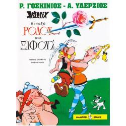 Asterix in ancient Greek 02: Μεταξύ ρόδου και ξίφους