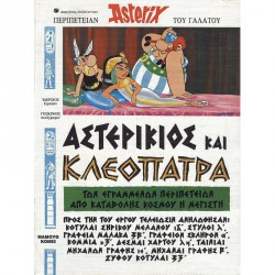 Αστερίξ στα Αρχαία Ελληνικά 03: Αστερίκιος και Κλεοπάτρα (με σκληρό εξώφυλλο)