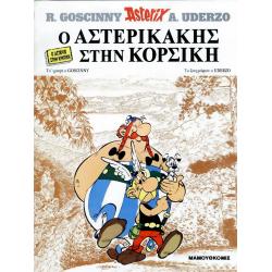 Αστερίξ στα Κρητικά 02: Ο Αστερικάκης στην Κορσική