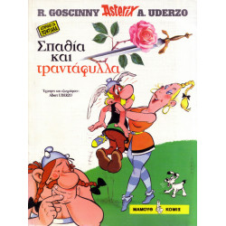 Asterix in Pondian Greek Dialect 02: Σπαθία και τριαντάφυλλα