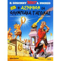 Asterix in Pondian Greek Dialect 03: Ο Αστερίκον σα Ολυμπιακά τ' αγώνας
