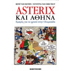 Αστερίξ και Αθήνα - Εμπρός για το χρυσό στην Ολυμπιάδα