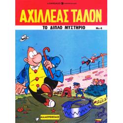 Αχιλλέας Ταλόν 04 - Το διπλό μυστήριο