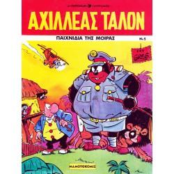 Αχιλλέας Ταλόν 05 - Παιχνίδια της μοίρας