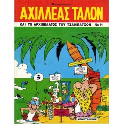 Αχιλλέας Ταλόν 14 - ...Και το αρχιπέλαγος του Τζαμπατζόν
