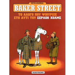 Baker Street 05 - Το άλογο που ψιθύρισε στο αυτί του Σέρλοκ Χόλμς!