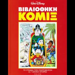 Βιβλιοθήκη κόμιξ 06: ο στέμμα των σταυροφόρων και 7 ακόμα ιστορίες