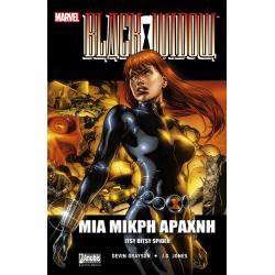 Black Widow: Μια Μικρή Αράχνη