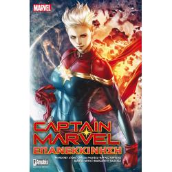 Captain Marvel: Επανεκκίνηση