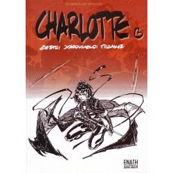 Charlotte: Ζεστοί Χαρούμενοι Πίδακες