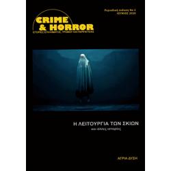Crime & Horror 02: Η Λειτουργία των Σκιών