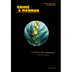 Crime & Horror 04: Η Αγαύη του Θανάτου και άλλες ιστορίες