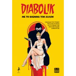 Diabolik: Με το βλέμμα των άλλων