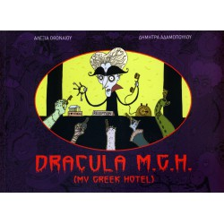 Dracula M.G.H. (My greek hotel)