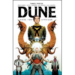 Dune: Οίκος των Ατρειδών - Tόμος Α'