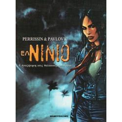 Ελ Νίνιο 01 - Aναζήτηση στις θάλασσες του Νότου