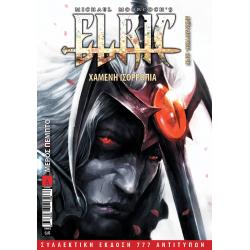 Έλρικ: Χαμένη Ισορροπία (τεύχος 5ο)
