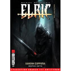 Έλρικ: Χαμένη Ισορροπία (τεύχος 6ο)