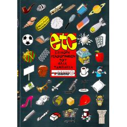 ETC - Επιλογή γελοιογραφιών του Ηλία Ταμπακέα