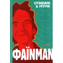 Φάϊνμαν