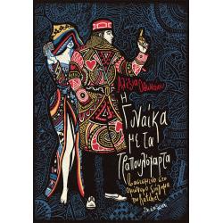 Η Γυναίκα με τα Τραπουλόχαρτα (2η έκδοση)