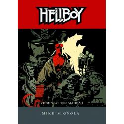 Hellboy 2 : Ξυπνώντας Τον Διάβολο