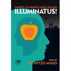 ILLUMINATUS! Μέρος B - Το χρυσό μήλο