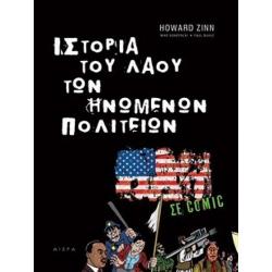 Ιστορία του λαού των Ηνωμένων Πολιτειών σε Comic